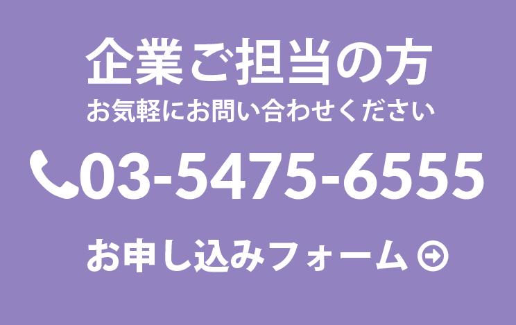 企業ご担当の方 - 03-5475-6555お問い合わせ専用ダイヤル - お申し込みフォーム