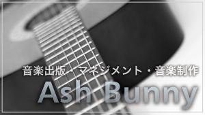 エル・アミティエ・ashbunny