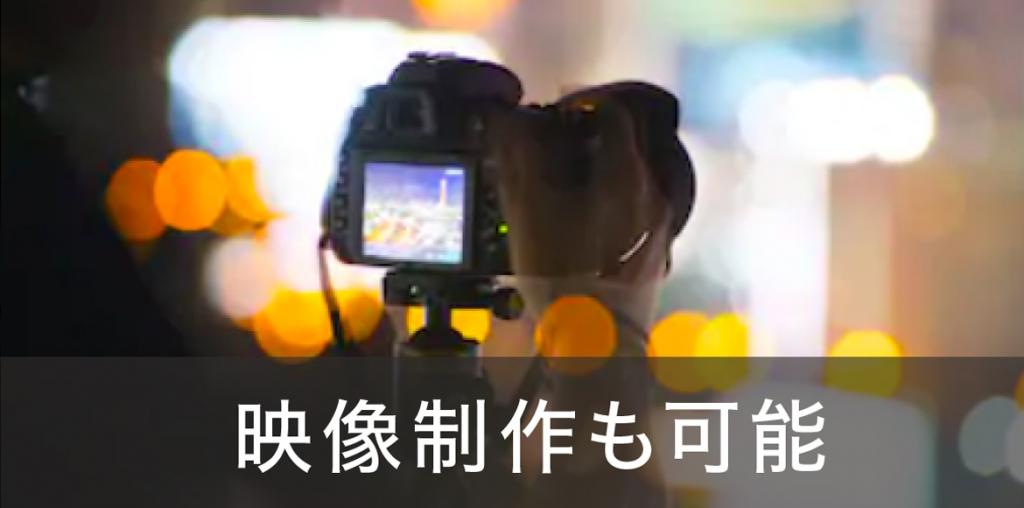 映像制作も可能