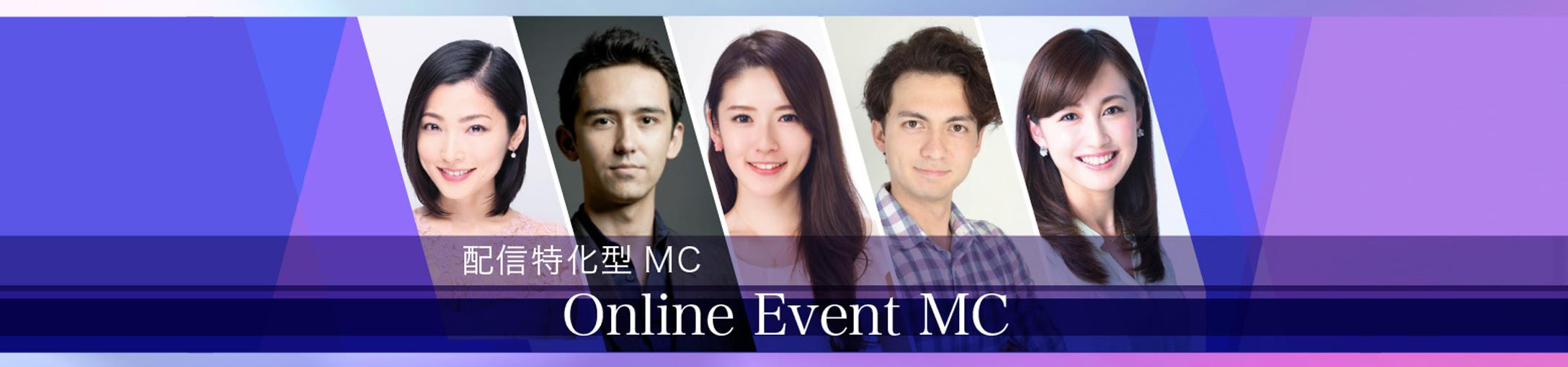 online_event_mc